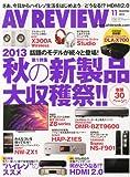 AV REVIEW (レビュー) (2013年 11月号)