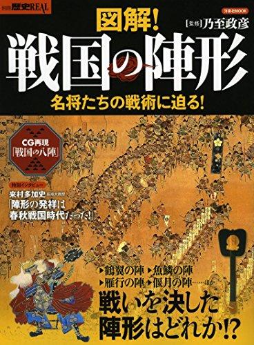 別冊歴史REAL図解! 戦国の陣形 (洋泉社MOOK 別冊歴史REAL)