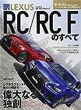 ニューモデル速報第503弾 LEXUS RC/RC Fのすべて (モーターファン別冊)