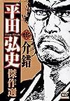 平田弘史傑作選 1 介錯 (ニチブンコミック文庫 HH 1)