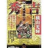 秀吉 千成瓢箪の章 (プラチナコミックス)