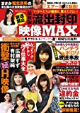 流出封印映像MAX Vol.2 (DIA COLLECTION)
