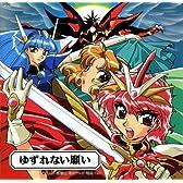 「魔法騎士(マジックナイト)レイアース」オリジナル・サウンドトラック3~ゆずれない願い
