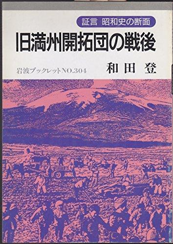 旧満州開拓団の戦後―証言 昭和史の断面 (岩波ブックレット)