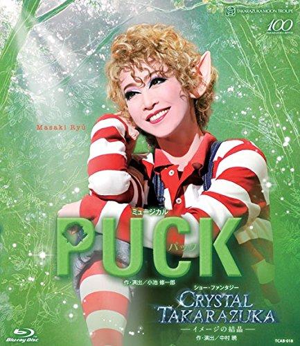 月組宝塚大劇場公演 ミュージカル『PUCK(パック)』/ショー・ファンタジー『CRYSTAL TAKARAZUKA ―イメージの結晶―』 [Blu-ray]