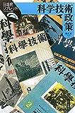 科学技術政策 (日本史リブレット)