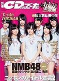 別冊CD&DLでーた ニッポンのアイドル宣言2 (エンターブレインムック)