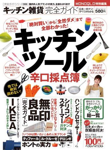 【完全ガイドシリーズ006】キッチン雑貨完全ガイド (100%ムックシリーズ)