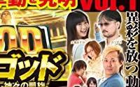 スロ魂DVD vol.1 2015年 06 月号 (パチスロ必勝本 増刊)