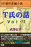 T氏の話 Vol・1: SF連作長編小説