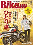 BikeJIN/培倶人(バイクジン) 2014年12月号 Vol.142[雑誌] BikeJIN/培倶人シリーズ