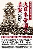 教科書には載っていない大日本帝国の真実 / 武田 知弘 のシリーズ情報を見る