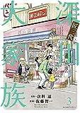 匠三代 深川大家族 3 (ビッグコミックス)