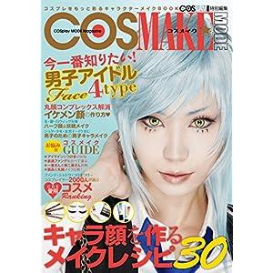 COSMAKE 表紙画像