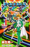 ぼくのわたしの勇者学 1 (ジャンプコミックス)