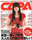 CAPA ( キャパ ) 2010年 03月号 [雑誌]