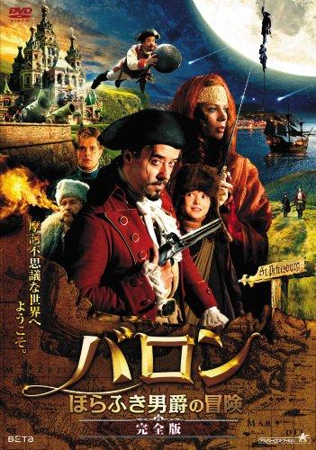 バロン ほらふき男爵の冒険【完全版】 [DVD]