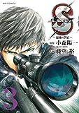 Sエス―最後の警官― 3 (ビッグコミックス)
