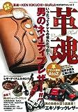 革魂(Leather Soul)—いつだってオレらの憧れだった!男のネイティブレザー!! (SAKURA・MOOK 77)