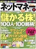 NET M@NEY (ネットマネー) 2010年 09月号 [雑誌]