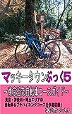 マッキータウンぶっく5?東京近郊自転車コースガイド?