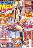 MEGA STORE (メガストア) 2009年 08月号 [雑誌]