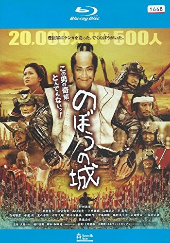 のぼうの城 [Blu-ray]