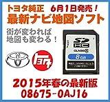 トヨタ(TOYOTA) トヨタ純正メモリーナビ用 SDカード地図更新ソフト 全国版 08675-0AJ16