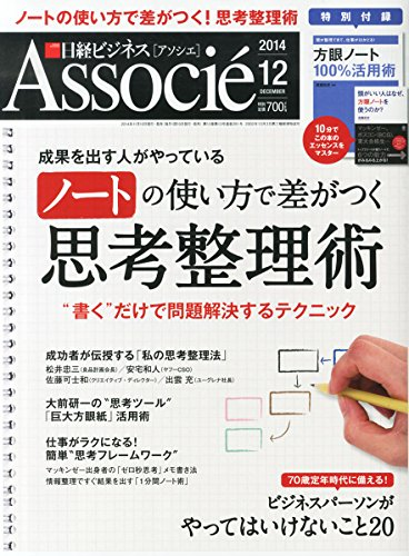 日経ビジネス Associe 2014年 12月号