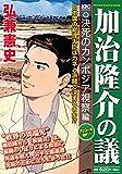 加治隆介の議 決死のカンボジア視察編 アンコール刊行!! (講談社プラチナコミックス)