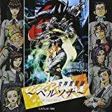 CDドラマ「女神異聞録 ペルソナ」
