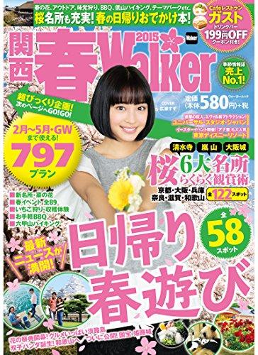 関西春Walker2015 61806-27 (ウォーカームック)