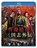 曹操暗殺:三国志外伝[Blu-ray/ブルーレイ]