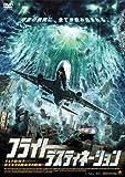 フライト・デスティネーション [DVD]