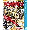 キン肉マンII世 究極の超人タッグ編 13 (ジャンプコミックスDIGITAL)