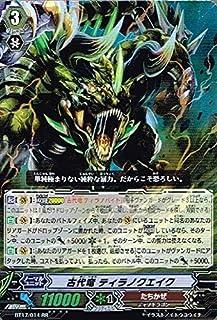 古代竜 ティラノクエイク RR ヴァンガード 煉獄焔舞 bt17-014