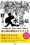 【北方謙三「大水滸伝」シリーズ完結記念!】試し読み増量ガイドブック (集英社文庫)