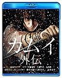 カムイ外伝[Blu-ray/ブルーレイ]