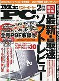 Mr.PC (ミスターピーシー) 2011年 02月号 [雑誌]