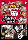 ダウンタウンのガキの使いやあらへんで!! 世界のヘイポー 傑作集(1) [DVD]