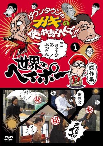 ��������Υ����λȤ��䤢��ؤ��!! �����Υإ��ݡ� ��(1) [DVD]