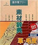素材辞典 Vol.19 革・毛皮編