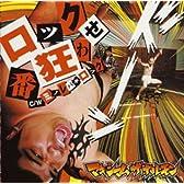 ロック番狂わせ/ミノレバ☆ロック