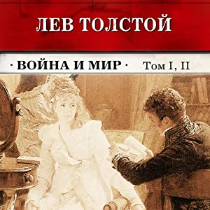 Vojna i mir. Tom 1, 2 Audiobook by Lev Tolstoj Narrated by Evgeny Ternovsky