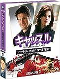 キャッスル/ミステリー作家のNY事件簿 シーズン1 コンパクト BOX[DVD]