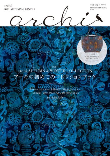 archi 2011 ‐ 秋冬 大きい表紙画像