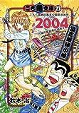こち亀文庫 23 2004浪花爆弾小娘 (集英社文庫 あ 28-68)