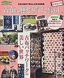 古布に魅せられた暮らし 紅梅色の章 (Gakken Interior Mook 暮らしの本)
