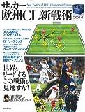サッカー欧州CL新戦術 2014 (SEIBIDO MOOK)