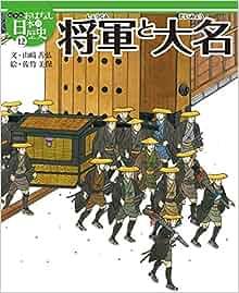 """ShoÌ""""gun to daimyoÌ"""": Kunihide Kaneko; Yoshihiro Yamasaki; Miho"""